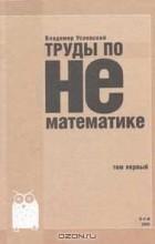 Труды по нематематике