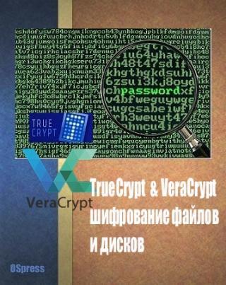 TrueCrypt & VeraCrypt, шифрование файлов и дисков