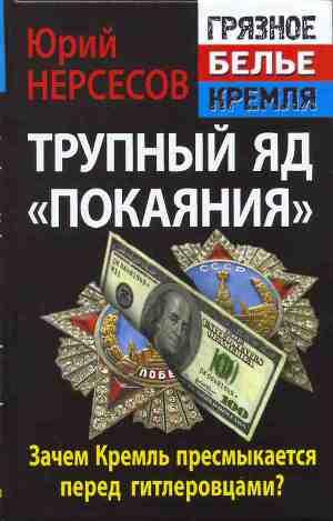Трупный яд покаяния . Зачем Кремль пресмыкается перед гитлеровцами?