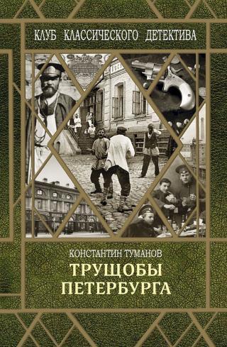 Трущобы Петербурга [сборник]