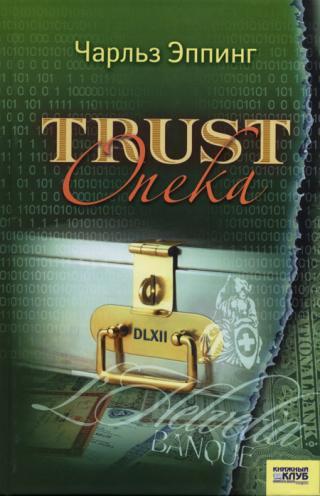 Trust: Опека