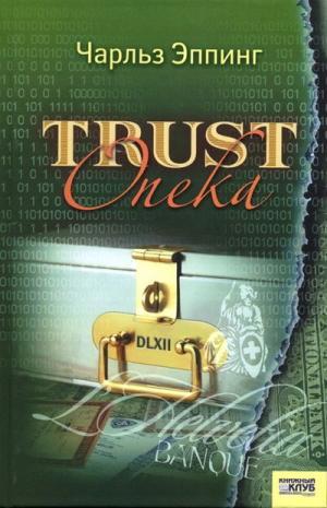 Trust. Опека