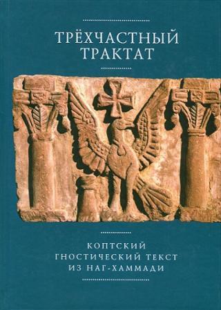 Трёхчастный трактат. Коптский гностический текст из Наг-Хаммади