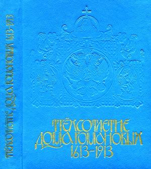 Трёхсотлетие Дома Романовых. 1693-1913