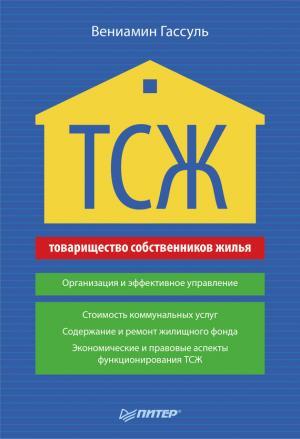ТСЖ. Организация и эффективное управление