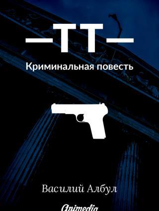 ТТ: Криминальная повесть