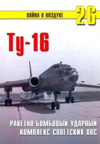 Ту-16 Ракетно бомбовый ударный комплекс Советских ВВС