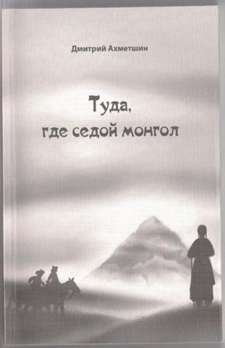 Туда, где седой монгол
