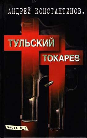 Тульский-Токарев. Том 1. Семидесятые-восьмидесятые