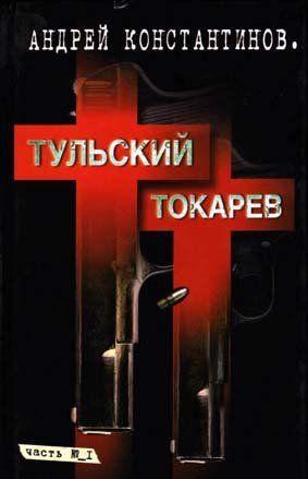 Тульский–Токарев. Том 1. Семидесятые–восьмидесятые