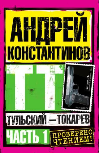 Тульский - Токарев (Том 1)