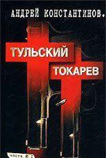 Тульский – Токарев (Том 1)
