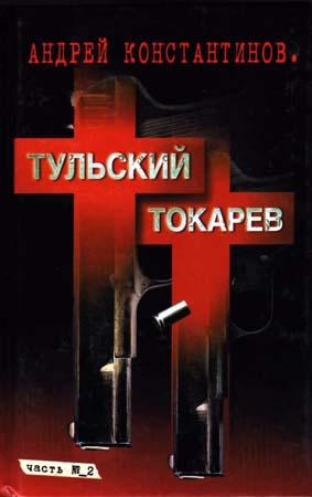 Тульский-Токарев. Том 2. Девяностые