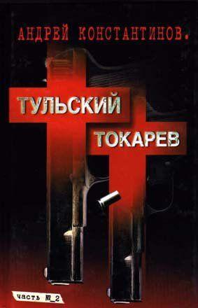 Тульский–Токарев. Том 2. Девяностые