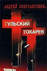 Тульский – Токарев (Том 2)