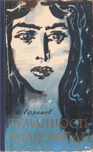 Туманность Андромеды [Изд. 1958 г., с иллюстрациями, Л/Ф]