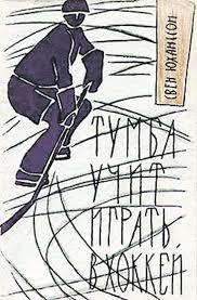 Тумба учит играть в хоккей