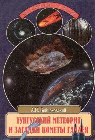 Тунгусский метеорит и загадки кометы Галлея