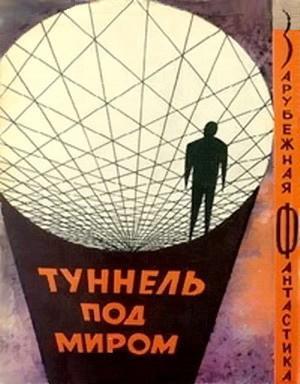 Туннель под миром. Сборник англо-американской фантастики [вычитан V 2.0]