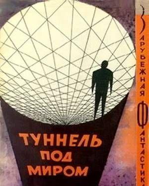 Туннель под миром. Сборник англо-американской фантастики