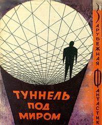 Туннель под миром (сборник)