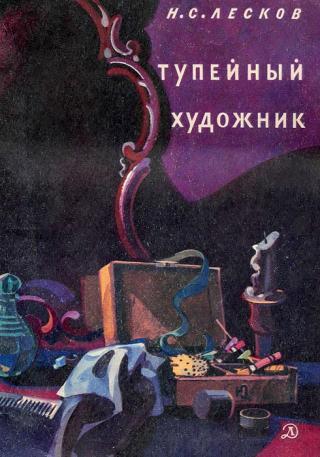 Тупейный художник (илл.)