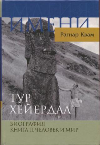 Тур Хейердал. Биография. Книга II. Человек и мир