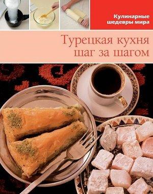 Турецкая кухня шаг за шагом. Иллюстрированная энциклопедия
