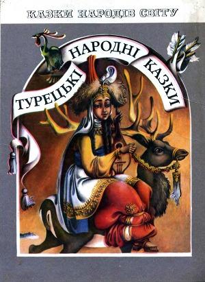 Турецькі народні казки