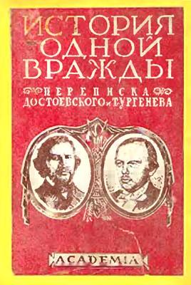 Тургеневъ и Достоевскiй. Исторiя одной вражды