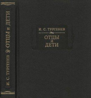 Тургенев И. С. Отцы и дети