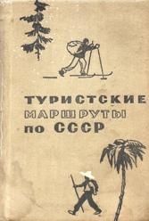 Туристские маршруты по СССР