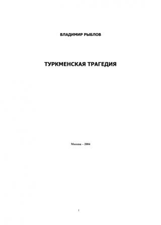 Туркменская трагедия