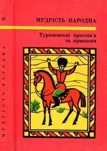 Туркменські прислів'я та приказки