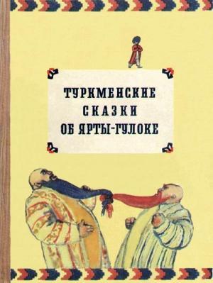 Туркменские сказки об Ярты-Гулоке