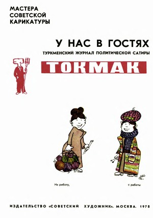 Туркменский журнал политической сатиры Токмак