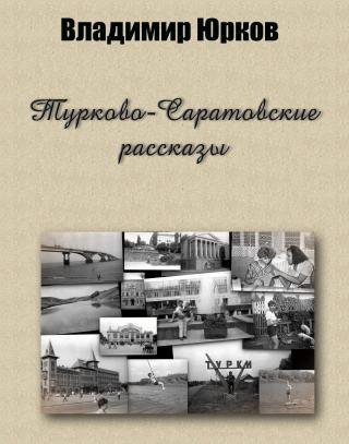 Турково-Саратовские рассказы