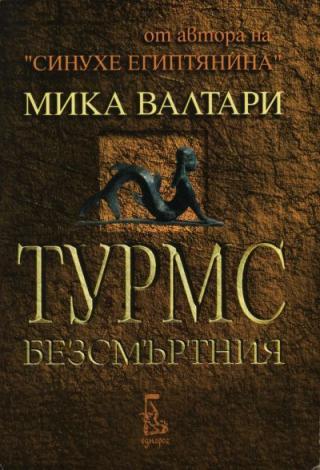 Турмс Безсмъртния (Историята на земния му живот между 520 г. и 450 г. преди Христа, в десет книги)