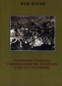 Турнірныя традыцыі ў Вялікім княстве Літоўскім у XIV-XVI стагоддзях