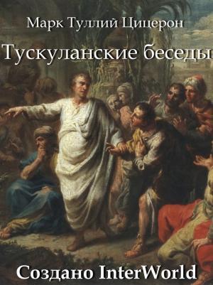 Тускуланские беседы