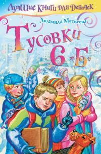 "Тусовки 6""Б"""