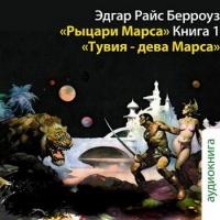 Тувия-дева Марса