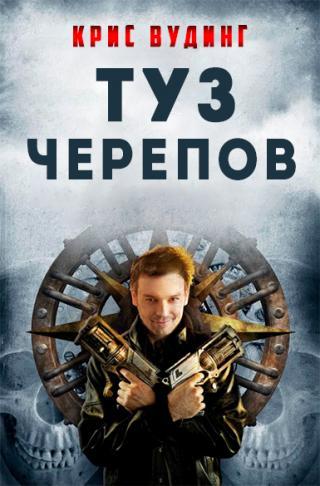 Туз Черепов [ЛП]