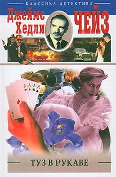 Туз в рукаве [An Ace up My Sleeve, 1971]