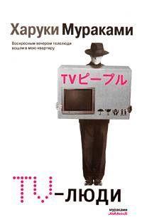 TV-люди