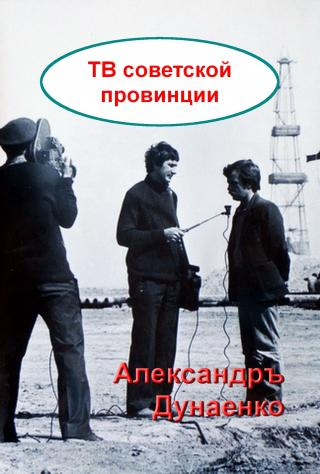 ТВ СОВЕТСКОЙ ПРОВИНЦИИ