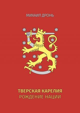 Тверская Карелия. Рождение Нации