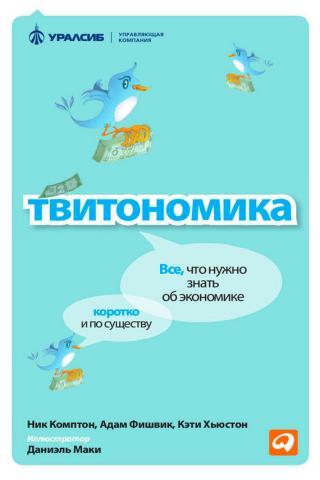 Твитономика. Все, что нужно знать об экономике, коротко и по существу