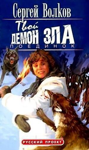 Твой «Демон Зла»: Поединок
