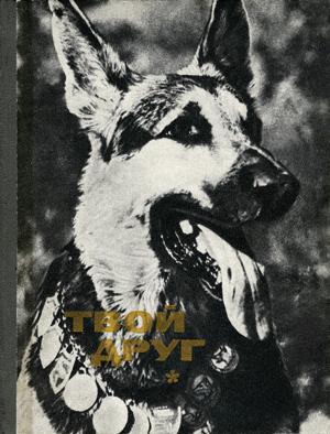 Твой друг (Сборник по собаководству, 1973 г. Выпуск 1)